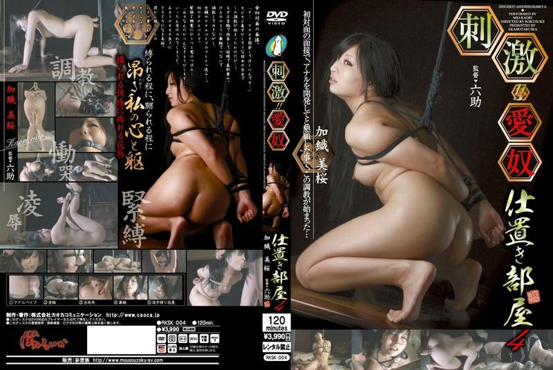 RKSK-004 刺激!! 仕置き部屋4 加織美桜