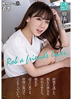 ROYD-011 When I Let Her Best Friend Who Missed The Last Train Stay, She Lost Her Lust Even When Her Best Friend Came To Pick Me Up Tsubaki Mashiro