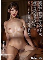 ROYD-030 My Sister Is Sober And Modest, But When I Take Off My Glasses, She Is A Beautiful Woman, And After Confessing Her Long-standing Feelings, She Let Me Make Her First Vaginal Cum Shot With Raw Insertion From Her Bare Thighs