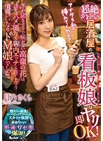 ROYD-043 The Signboard Girl Of A Super Cute Izakaya Is Immediately OK! Takamine's Flower, Which Seems To Be Reachable But Not Reachable, Was A Compliant M Daughter Of A Man Who Would Allow Gonzo And In-store Etch If Invited. Tsukino Sakura