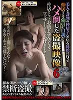 美人と評判の仲居さんがいる旅館に行って仲居さんを強引に口説いてハメ倒した盗撮映像 6