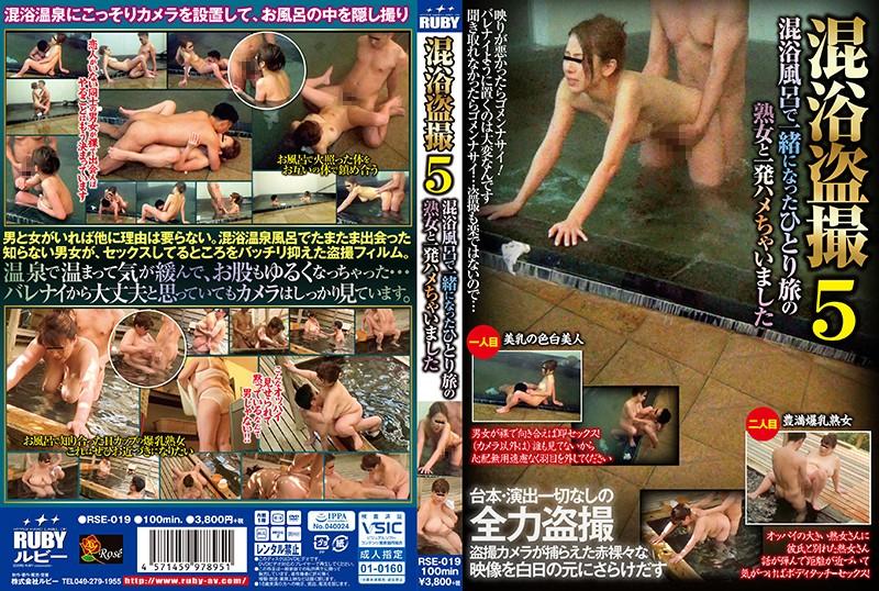 【アダルト動画】混浴盗撮5 混浴風呂で一緒になったひとり旅の熟女と一発ハメちゃいました …RSE-019…