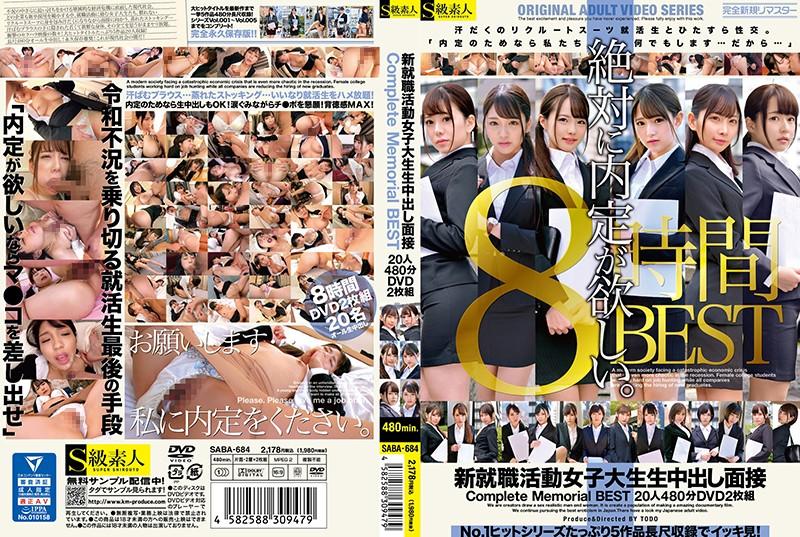 新就職活動女子大生生中出し面接 Complete Memorial BEST20人480分DVD2枚組