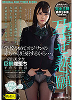 """SABA-717 """"Because I'm Going To Get Pregnant With An Old Man's Baby After Quitting School …"""""""