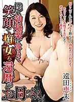 僕に勃起薬を●ませて笑顔で痴女る還暦のお母さん 遠田恵未