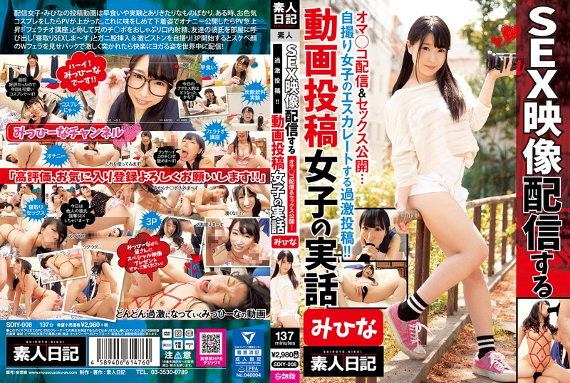 SEX映像配信する動画投稿女子の実話 みひな (SDIY-008)
