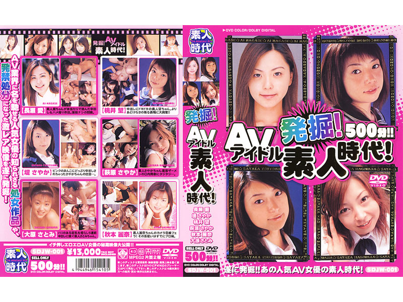 SDJW-001 Excavation! Amateur Era AV Idol! (Shirouto Jidai) 2004-05-01