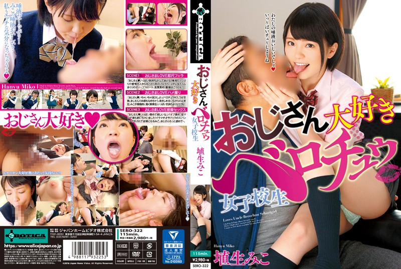 SERO-322 Uncle Love Berochuu School Girls Home Sweet Home Miko