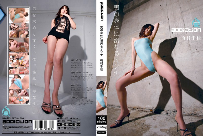 SFBA-003 Chika Arimura Woman Drowning In The Body Of A Man