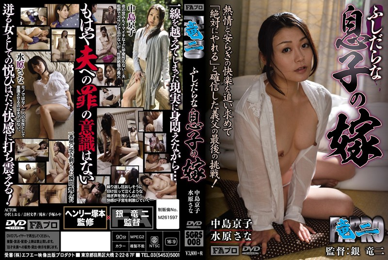 "SGRS-008 In Pursuit The Bride Passion And Peace Of The Pleasure Of Slut Son Last Challenge Of Confident Father-in-law As ""absolutely Fuckable"""
