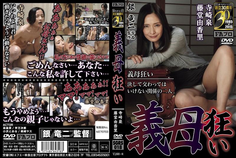 SGRS-018 Mother-in-law Crazy Terasaki Izumi / Todo Yukari