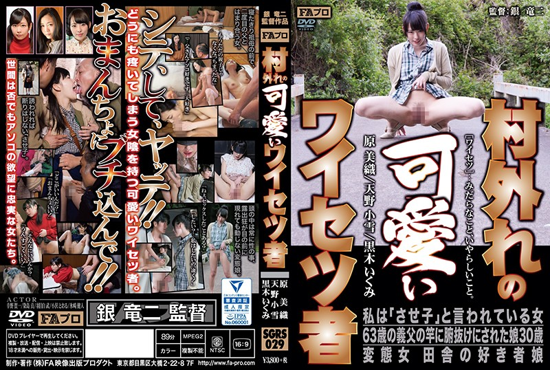 SGRS-029 Filthy Cute Girl In The Outskirts Of Town