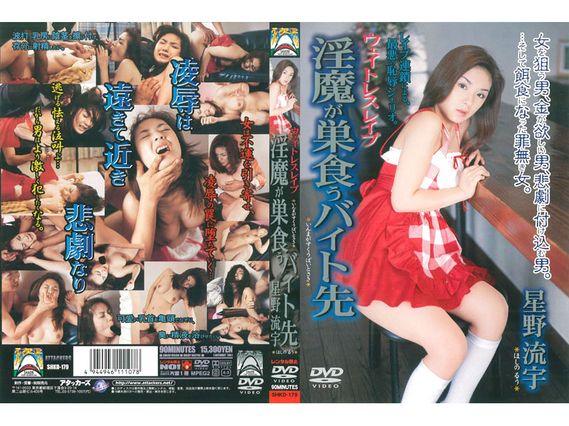 SHKD-179 Yu Hoshino Flow Destination Bytes Imma Waitress Rape Infested