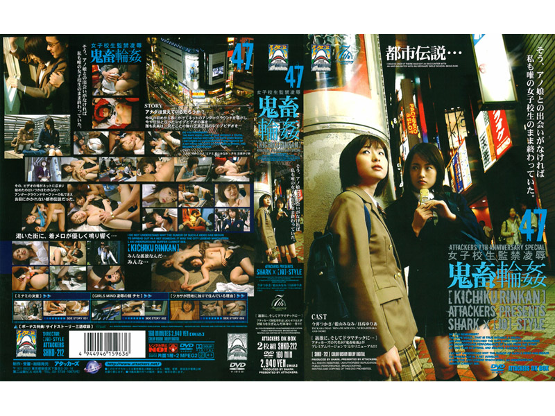 SHKD-212 47 Brutal Gangbang Rape School Girls Confinement (Attackers) 2004-08-08