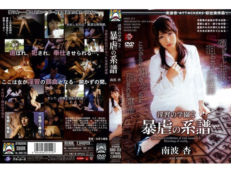 SHKD-253 2 School Of Slutty 習 Genealogy Of Violence