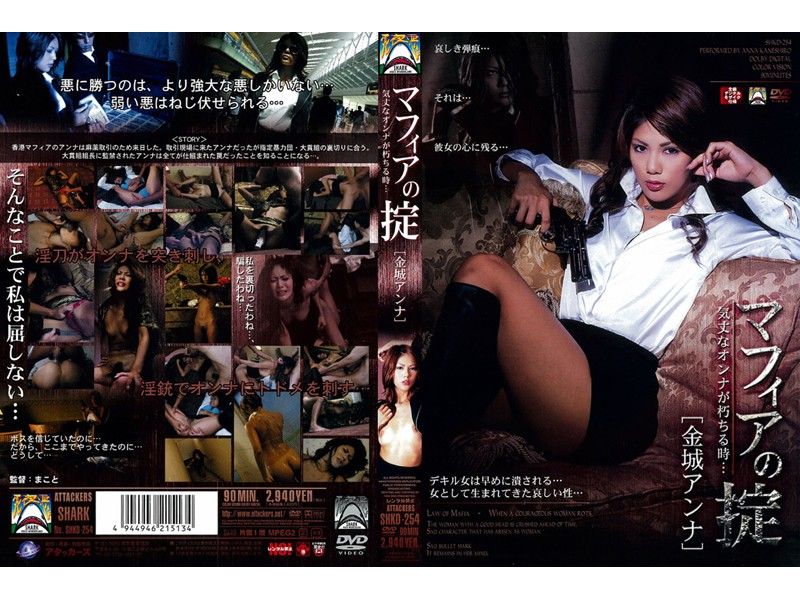 SHKD-254 When No-nonsense Woman Decay Law Of The Mafia ... [Anna Kaneshiro]