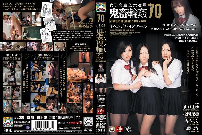 [SHKD-287] 女子校生監禁凌辱 鬼畜輪姦70 リベンジハイスクール
