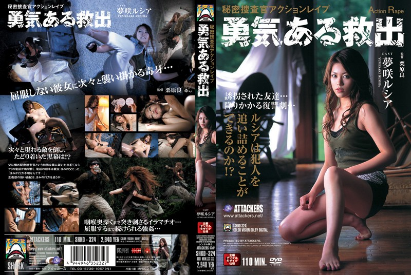 SHKD-324 Saki Dream Courageous Action Lucia Rescue Secret Rape Investigators