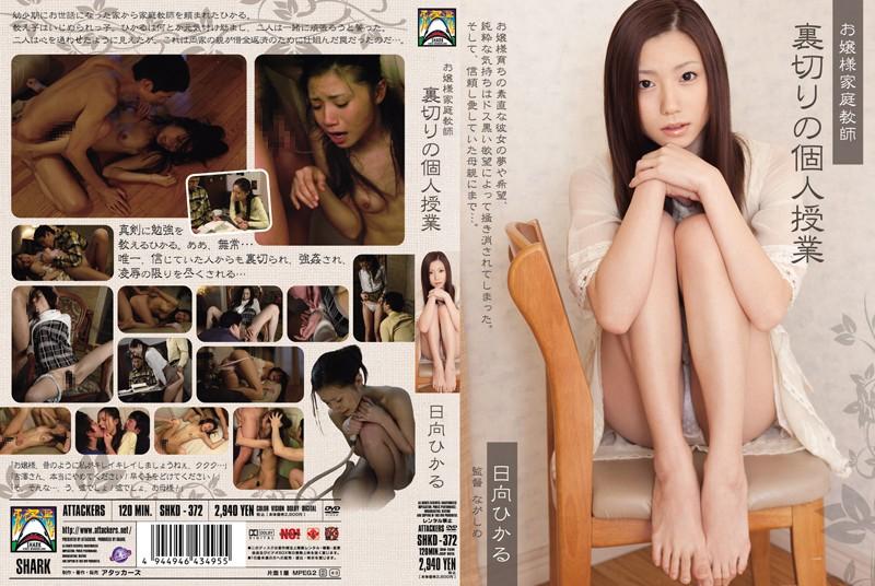 SHKD-372 Hikaru Hinata Lady Tutor Private Lessons Of Betrayal