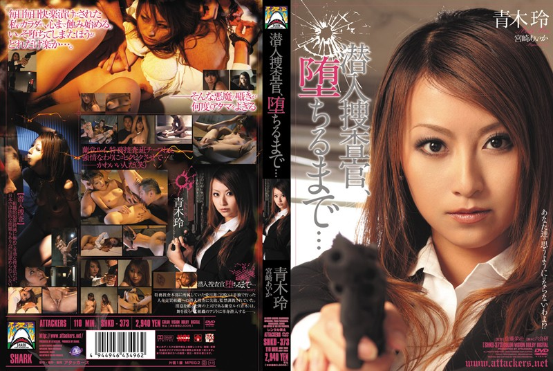 SHKD-373 Undercover Investigation, Until You Obey... Rei Aoki