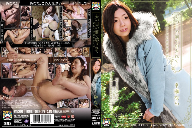 SHKD-375 Nachi Sakaki Dress Wife Of Sorrow - Being Fucked In Front Of Husband