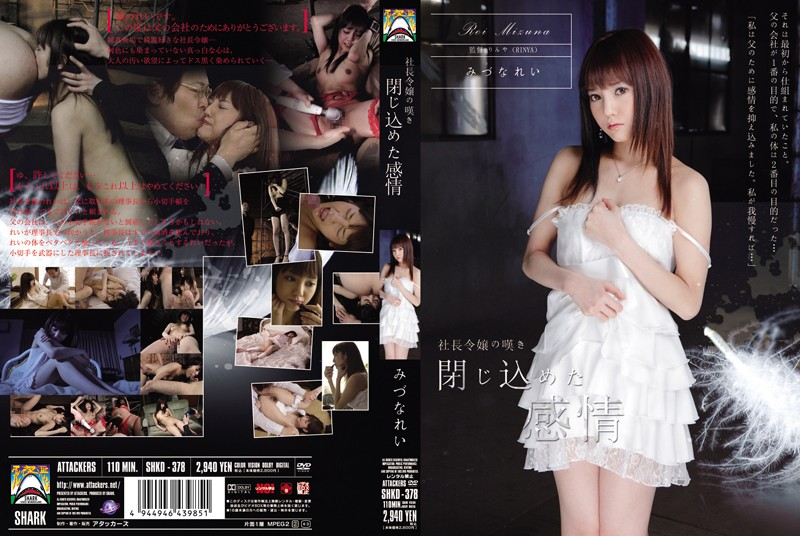 SHKD-378 Mitsu Example Feelings Of Grief Confinement President Daughter