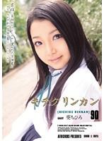 SHKD-414 Aoi Chihiro - Brutal Gangbang 90