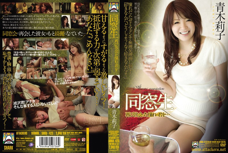 SHKD-423 Riko Aoki Of Longing For You ... Again Met Alumni