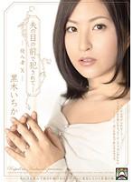 SHKD-424 Kuroki Ichika - Fucked In Front Of Her Husband; Aggressor 10