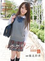 SHKD-452 99 Kichikurinkan