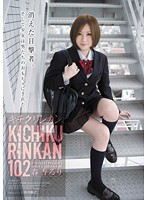 SHKD-459 102 Kichikurinkan