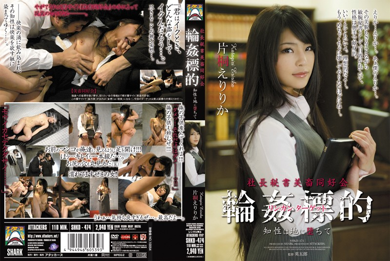 SHKD-474 Target Intelligence Gangbang Club Secretary And President Of Livestock Fell To The Ground Katagiri Collar Rica