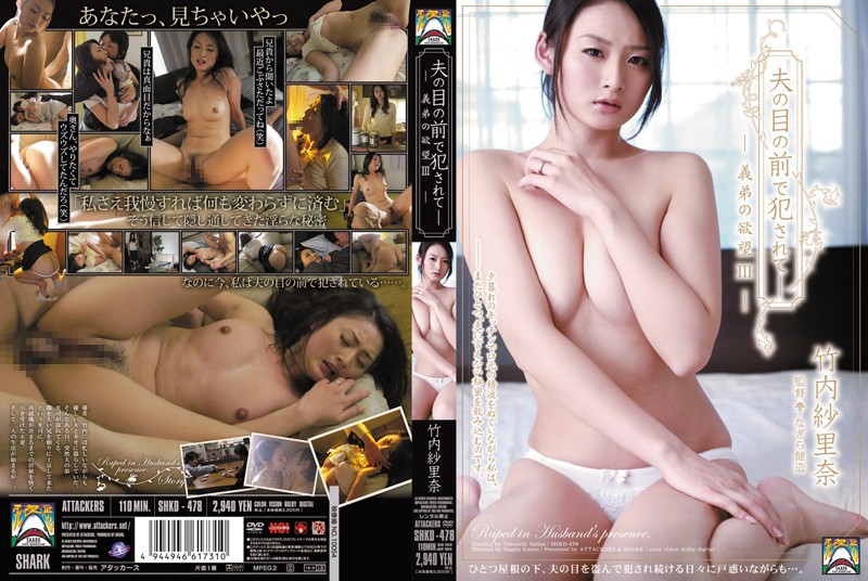 SHKD-478 Murakami Risa