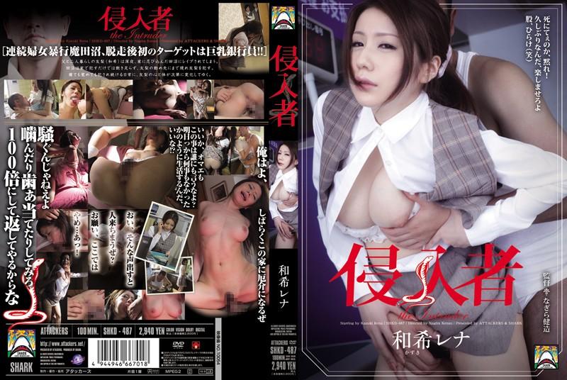 SHKD-487 Rena Kazuki Intruder