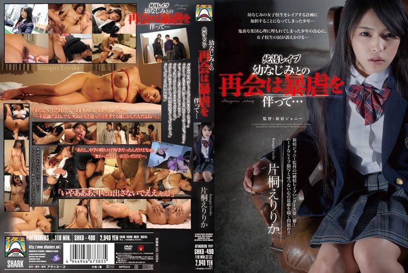 SHKD-490 The Simple Rape of a Childhood Friend - Eririka Katakiri