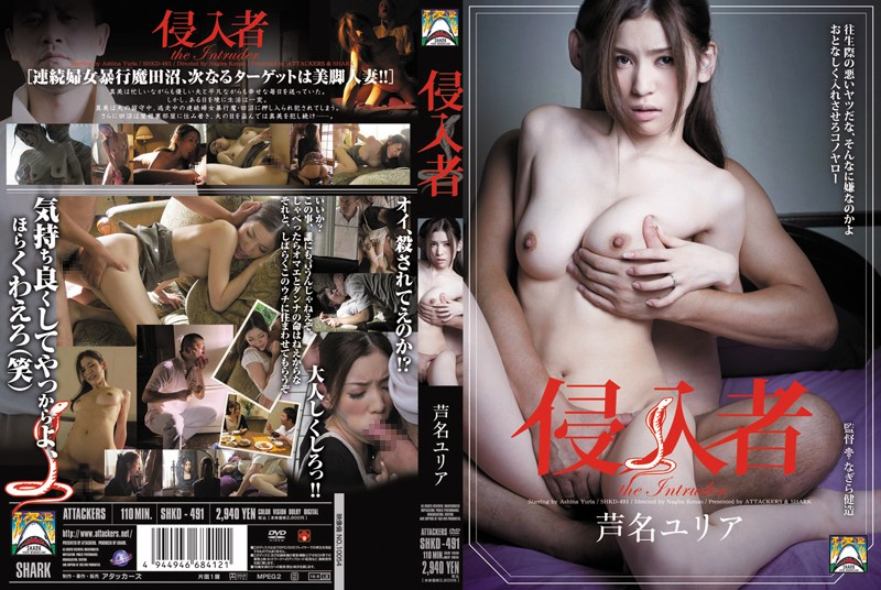 SHKD-491 Aggressor Yuria Ashina