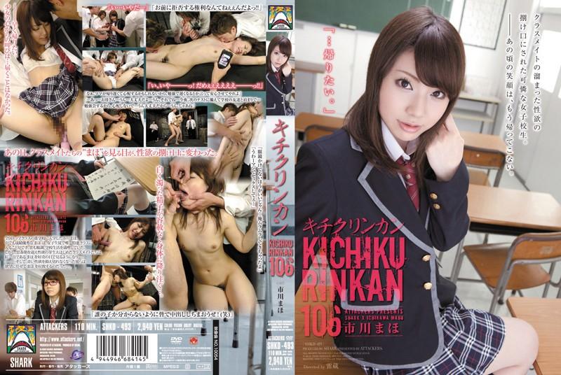 SHKD-493 Kichikurinkan 106
