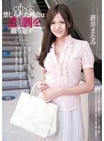 SHKD-497 Reunion Is Forbidden Rape Innocent Manami Aoi ... Repeat The Tragedy