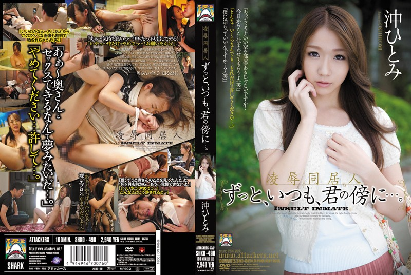 SHKD-498 Roommate Much Humiliation Always Near ... You. Hitomi Oki