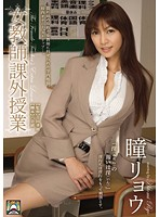 SHKD-500 Hitomi Ryou - The Female Teacher In The Extra-curricular Class