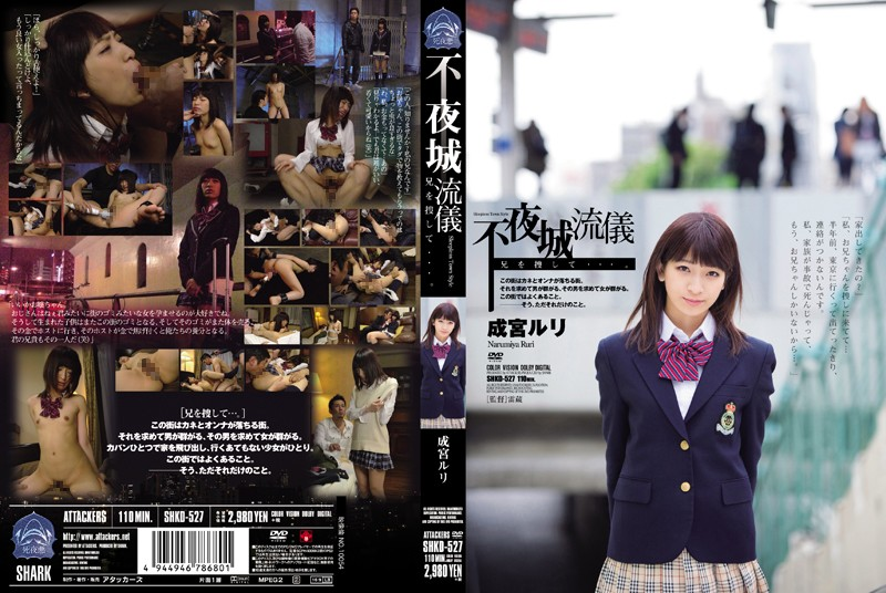 SHKD-527 In Search Of Style Brother ... Great White Way. Narumiya Ruri