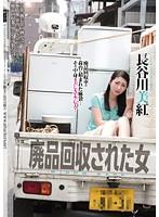 SHKD-528 Miku Hasegawa Woman That Is Salvage