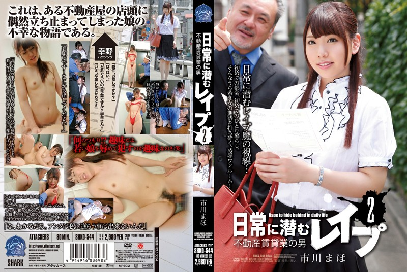 SHKD-544 Everyday Rape 2 The Real Estate Man Maho Ichikawa