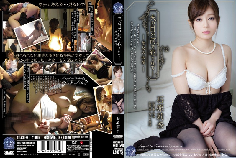 SHKD-546 Horny Rina Ishihara Contraindicated - Being Fucked In Front Of Husband