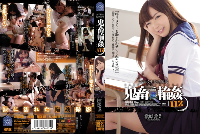 SHKD-547 Rape School Girls Confinement Devil Gangbang 112 Makihara Aina