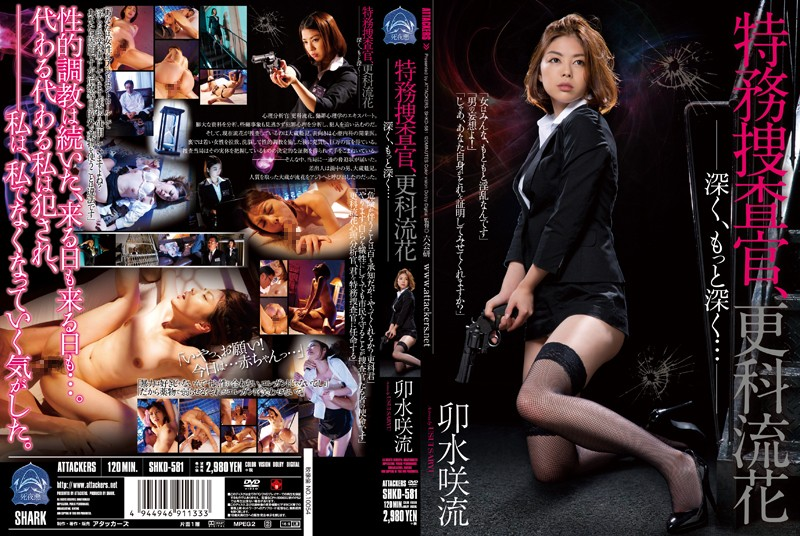 SHKD-581 Secret Military Investigators Sarashina Liuhua Deeply More Deeply ... Saryu Usui