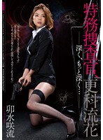 SHKD-581 Moriyama Ayano - Secret Military Investigators, Sarashina Liuhua Deeply