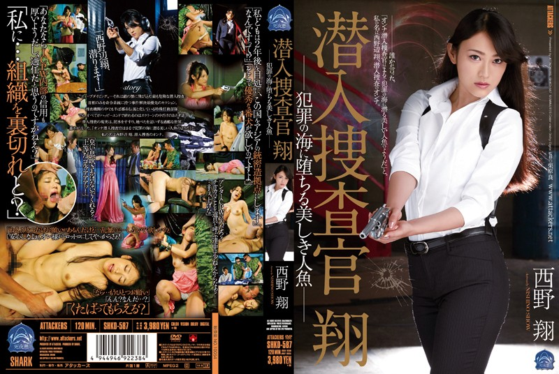SHKD-587 Beautiful Mermaid Sho Nishino That Fall In The Sea Of ‰Û܉ÛÜundercover Investigator Sho Crime