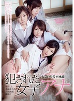 [SHKD-589] R**ed Female Anchor - Foursome G*******g And Cries Of Despair