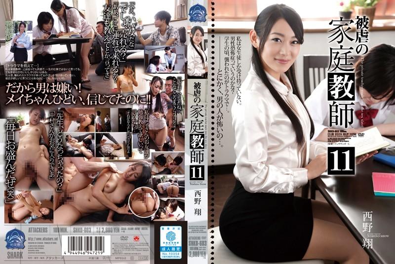 SHKD-603 Masochism Tutor 11 Sho Nishino